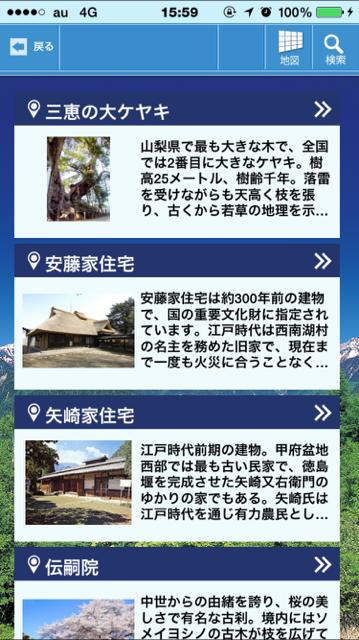 観光地マップ15_04_06