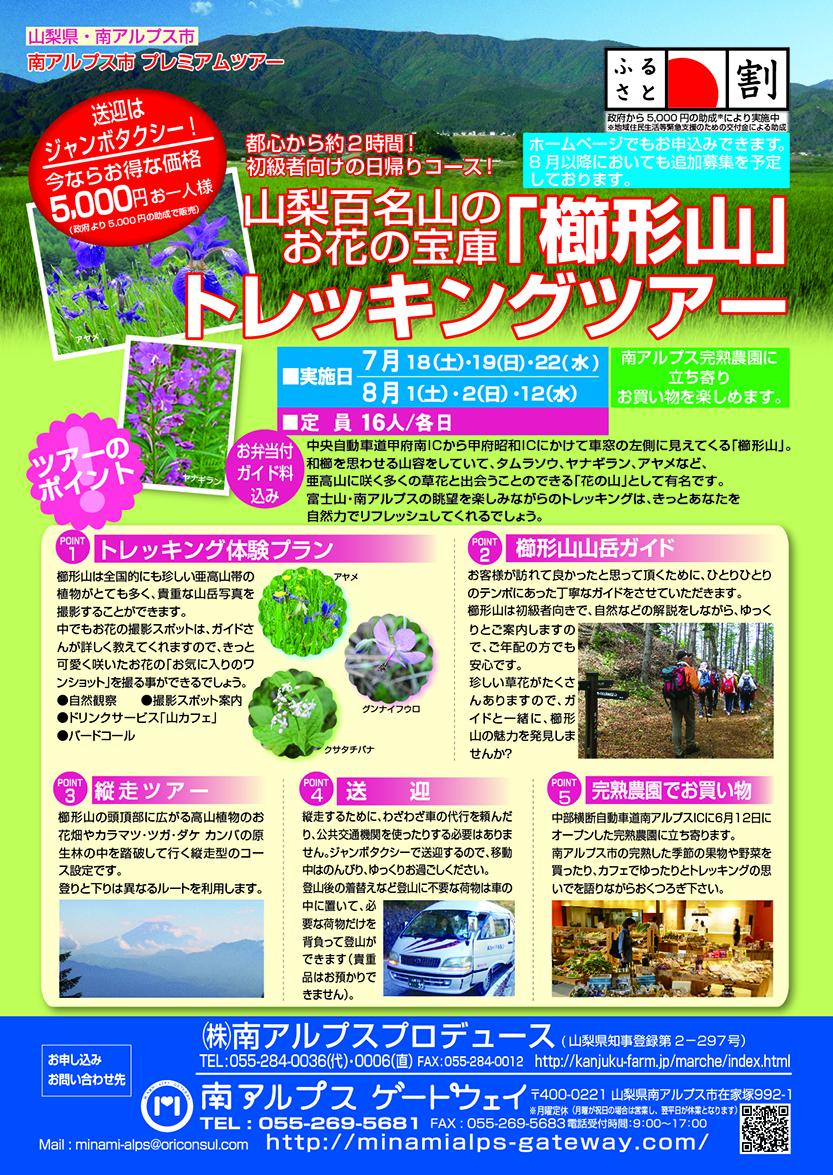 櫛形山トレッキングツアー
