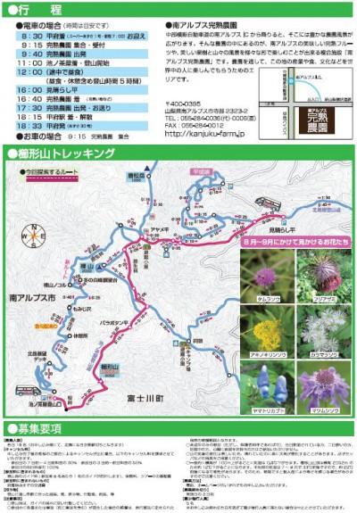 櫛形山トレッキングura_HP使用