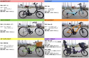 自転車一覧_2×3