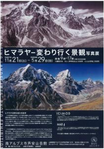 芦安山岳館_ヒマラヤ変わりゆく景観写真展