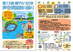 芦安渓流釣り祭りチラシ