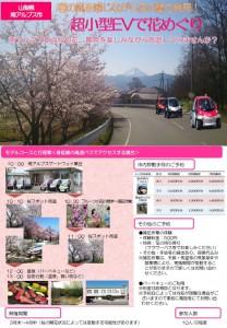 H28--_桜スポット周遊コース_omote