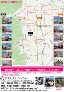 H28--_桜スポット周遊コース_ura