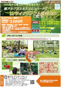 02_森林ヨガ(講師付コース)表