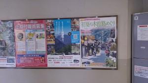 高尾山駅ラチ内コンコース