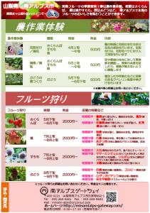 H28_農作業体験・フルーツ狩り_変更0621
