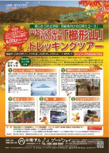 kushigatayama_omote