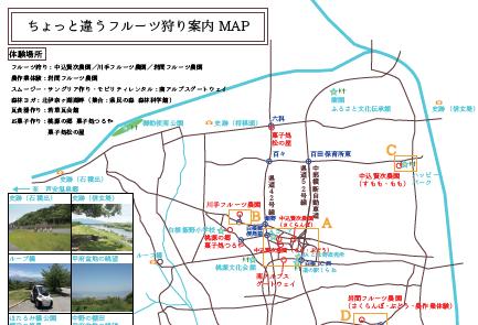 案内MAP差画
