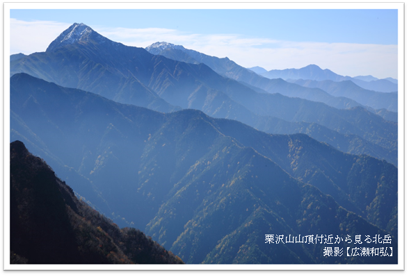 栗沢山山頂付近から見る北岳_クレジット付