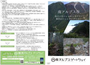 トレッキング仙丈ヶ岳・栗沢verチラシ(トンボ