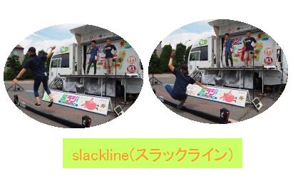 slackline(スラックライン)