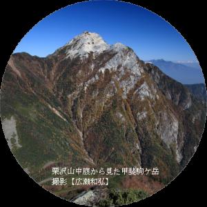 栗沢山から見た甲斐駒ケ岳